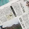 春日井市の上条城の新聞記事を見て、また、歴史探究心