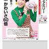 読売ファミリー10月24日号インタビューは、久本雅美さんです