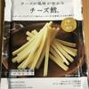 ファミリーマート『チーズの風味が豊かな チーズ鱈』を食べてみた!