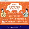 【速報】カーセンサー口コミでアマゾンギフト券プレゼントキャンペーンの結果について事務局に問い合わせしてみた件