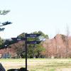 「藤山健康文化公園」