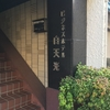 四国 高知。はりまや橋商店街近くにある孤高の格安宿 ビジネスホテル白天光