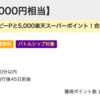 【モッピー】楽天カードが期間限定10,000pt(10,000円)! 今なら5,000円相当のポイントプレゼントも!