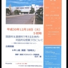 北広島市立大曲小学校へ 2018.12.18