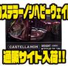 【マニフォールド】より艶かしい動きになったビッグベイト「カステラーノンヘビーウェイト」発売!