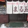 札幌市南区南33条 まる玉食堂でチャーメン(あんかけ焼きそば)