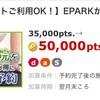 【ECナビ】こんなに還元して大丈夫なの?EPARKからだリフレでまさかの5000円分のポイント還元中!