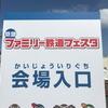「京急ファミリー鉄道フェスタ2019」に行ってきた