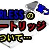 TARLESSのカートリッジについて【寿命(交換時期)・吸った感じ・ショートとロングの違いなど】