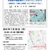 2018年7月30日 第2回「Kaei Seminar」自衛隊沖縄配備のこれまでとこれからー愛国者は「沖縄と自衛隊」をどう考えるべきかー