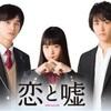 【恋と嘘】「U-NEXT」「dTV」