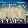 【保存版】洋楽ロック・海外アーティストおすすめ人気ヒット曲
