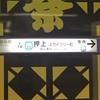 #143 【TOKYOさんぽ】その12 押上駅