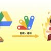 技術書典に向けてGoogle Drive上のファイル監視をGASからやってみる(前編)