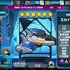 ☆1支援型 スカイグラスパー