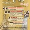 【台湾イベント情報】3/31-4/3台湾歌謡の父、鄧雨賢特別展示会及び音楽会 台湾文化センターで開催