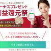 『 利益還元祭! 』現金120万円がもれなく当たる!!!