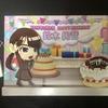 誕生日ケーキ 〜19thシングル「いつかできるから今日できる」発売記念 個別握手会@東京ビッグサイト〜