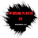 不動産大好きRのブログ
