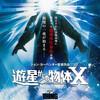 ハリウッドSFXの到達点「遊星からの物体X」(1982)