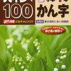 【小1/10月】全統小に出るかも!小1漢字で難しいところまとめ。