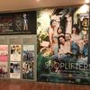 RCA PLAZAにある映画館house RCAで『万引き家族』を鑑賞。