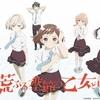 【2019年夏アニメ】『荒ぶる季節の乙女どもよ。』2話 感想/えすいばつは文学的か