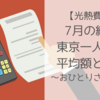 光熱費公開:7月の結果と東京一人暮らし平均額との比較