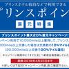 読者限定!たった1.5日!「すぐたま」で新規入会者向けキャンペーンを実施中!