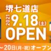 大阪のゲーミングPC専門店【ドスパラ堺七道店】はどんな感じ?