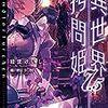 異世界拷問姫7.5(★★★★☆)
