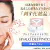 美容成分が多いマイクロニードルのヒアルロン酸シート