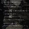 【シノアリス】 憎悪偏 いばら姫の書 一章 ストーリー ※ネタバレ注意