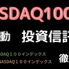 【NASDAQ100】e MAXIS NASDAQ100インデックスとi Free NEXT NASDAQ100インデックスを徹底比較【投資信託】
