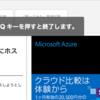 Chrome:終了する前に確認を表示させる方法