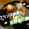 リーガロイヤル京都内のレストラン「グルマン橘」でフランス料理を堪能。
