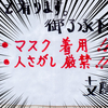 大阪新世界の国際劇場に書いてあるとっても気になる注意事項