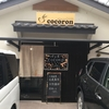 東広島市西条町のパン屋さん紹介!西条駅近くの酒蔵通りの中にあるパン屋「cocoron」に行ってきました!