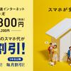 「SoftBank 光を契約したら料金が高くなった!?」そんな時に確認すること。
