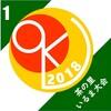 OKL'18_第1戦 - 第15回茶の里いるま大会