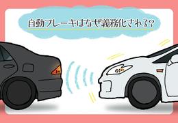 自動ブレーキが義務化になった理由と注意点
