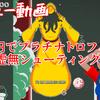 らあゆちゃん新動画『RED DEATH』レビュー動画を公開しました!