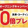楽天カーサービスをご存じですか??ただいまオープニングキャンペーン中でポイント10倍!!さらにECナビ経由で利用で2000円相当獲得可能