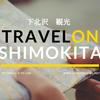 【下北沢】東京女子旅!1時間で観光するなら絶対ココへ!SNS映えフォトスポット!