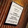 SPANK PAGE|Across KNNN Street(2017/1/11)@新代田FEVER
