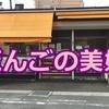 和菓子【だんごの美好】in伊勢原