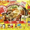 情報 料理紹介 みそキムチチーズ鍋 イトーヨーカドー 11月6日号