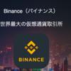 少額からはじめる仮想通貨、Binance(バイナンス)に登録と入金を完了したよ