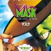 【映画】マスク~冴えないけれどとにかく明るい男はスーパーマンになる~