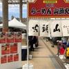 豊田市 北海道物産展にて、旭川ラーメン「山頭火」